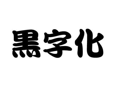 多店舗展開ドキュメント】①黒字...